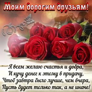 Картинка с розами и пожеланием друзьям