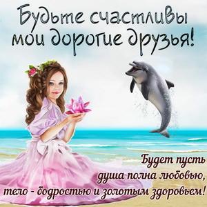 Открытка друзьям с девочкой и дельфином
