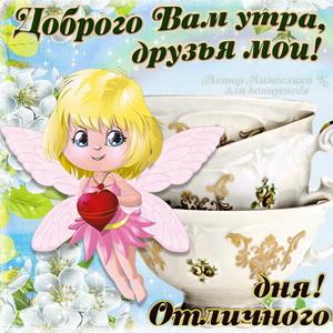 Ангелочек желает друзьям доброго утра