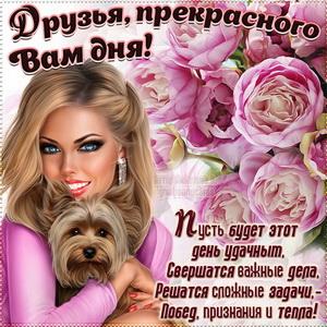 Дама с собачкой желает друзьям прекрасного дня