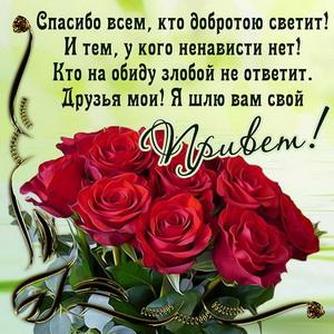 Открытка с приветом и букетом роз для друзей
