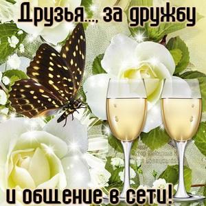 Картинка для друзей с бабочкой и бокалами