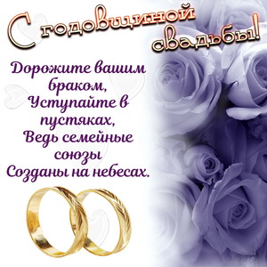 Красивое пожелание на годовщину свадьбы