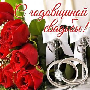 Картинка с розами на годовщину свадьбы