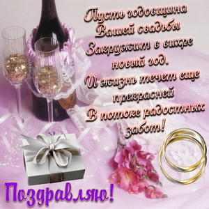 Открытка с подарком, кольцами и поздравлением