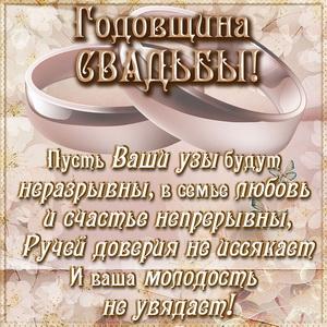 Открытка с добрым пожеланием на годовщину свадьбы