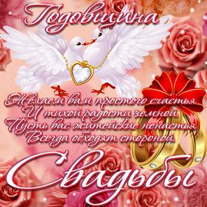 Яркая открытка на годовщину свадьбы с белыми голубями