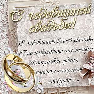 Поздравление с годовщиной свадьбы в красивом оформлении