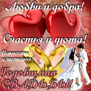 Яркая открытка на годовщину свадьбы с танцующей парой