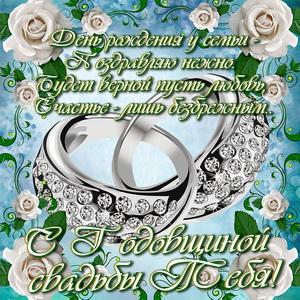 Красивое пожелание и бриллиантовые кольца на годовщину
