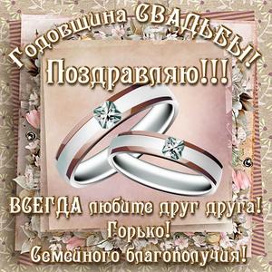 Открытка на годовщину свадьбы с добрым пожеланием