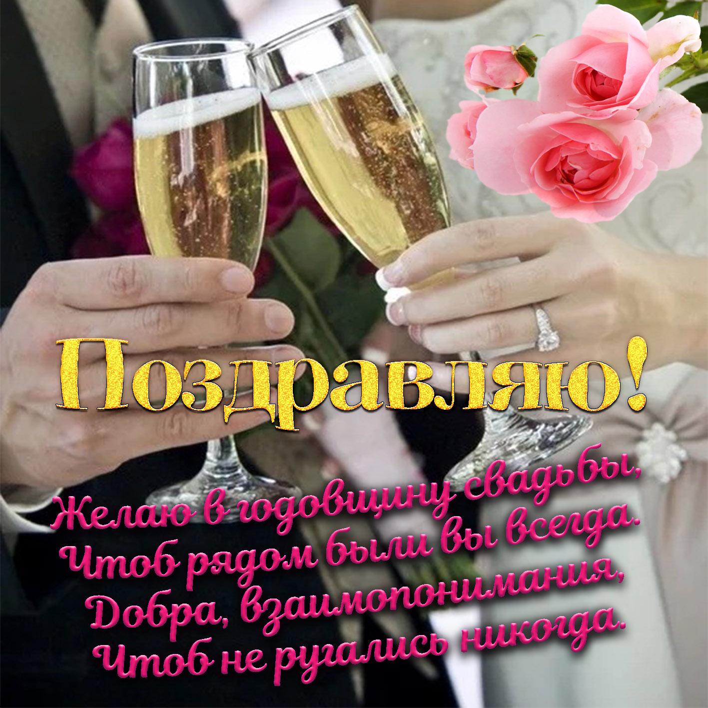 Открытка с поздравлением на красивом фоне с годовщиной свадьбы