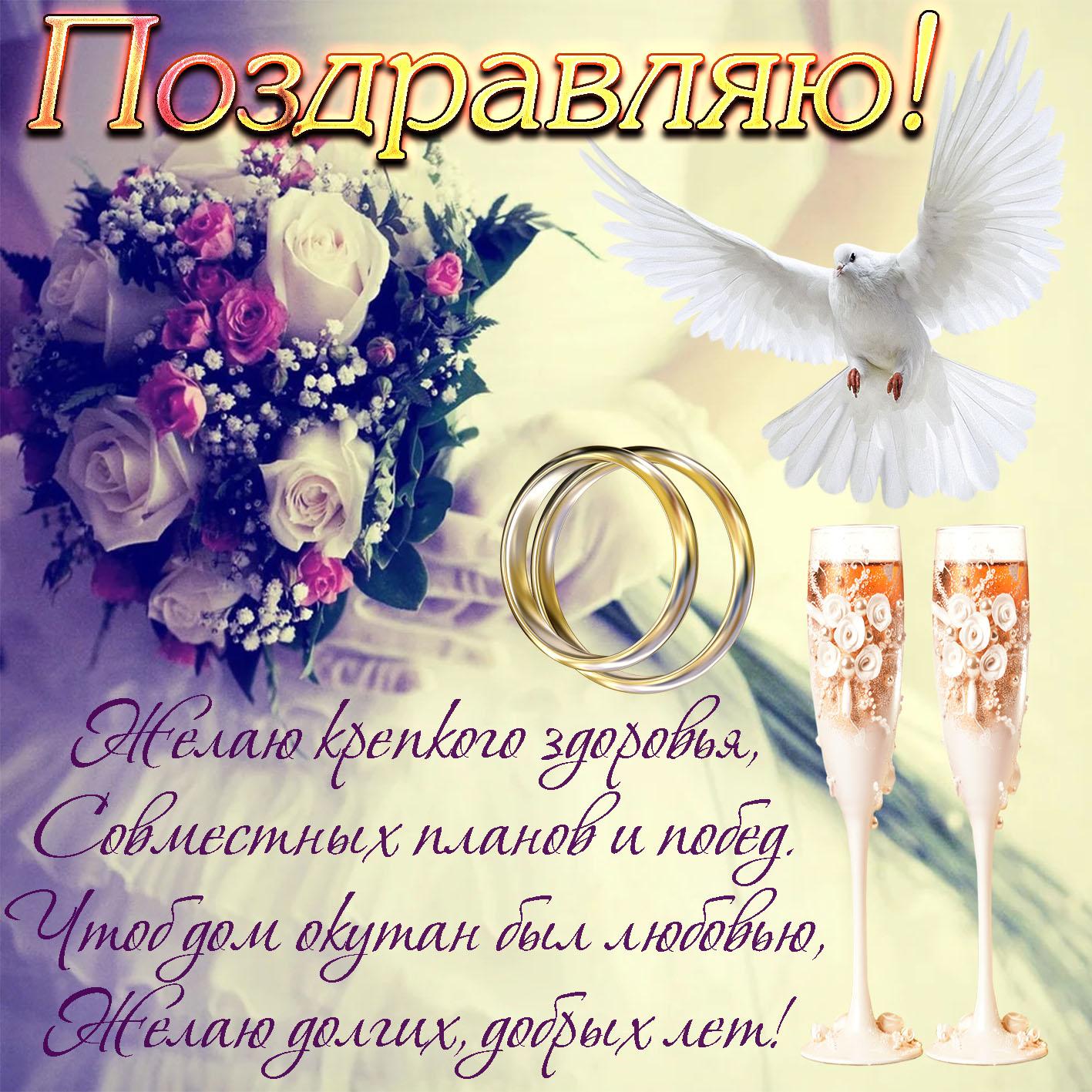 Открытка с годовщиной свадьбы - белый голубь и букет цветов в руках