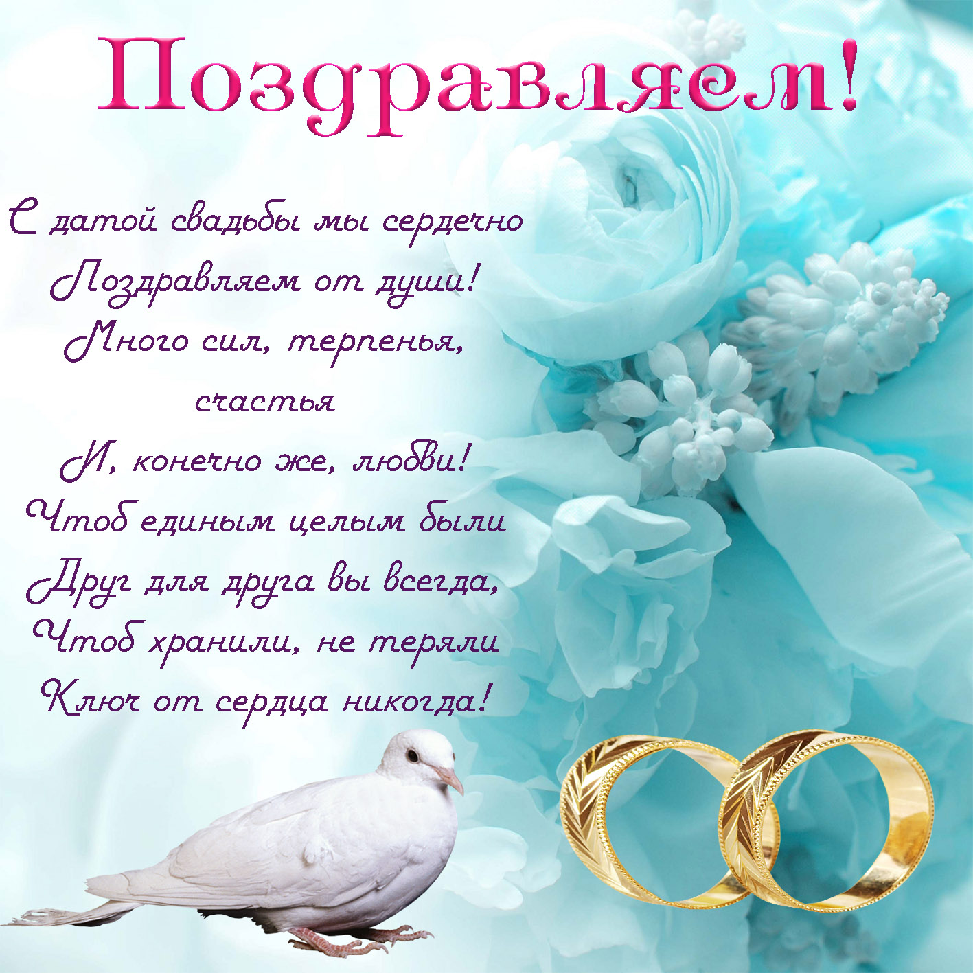 Поздравления на юбилей свадьбы картинки