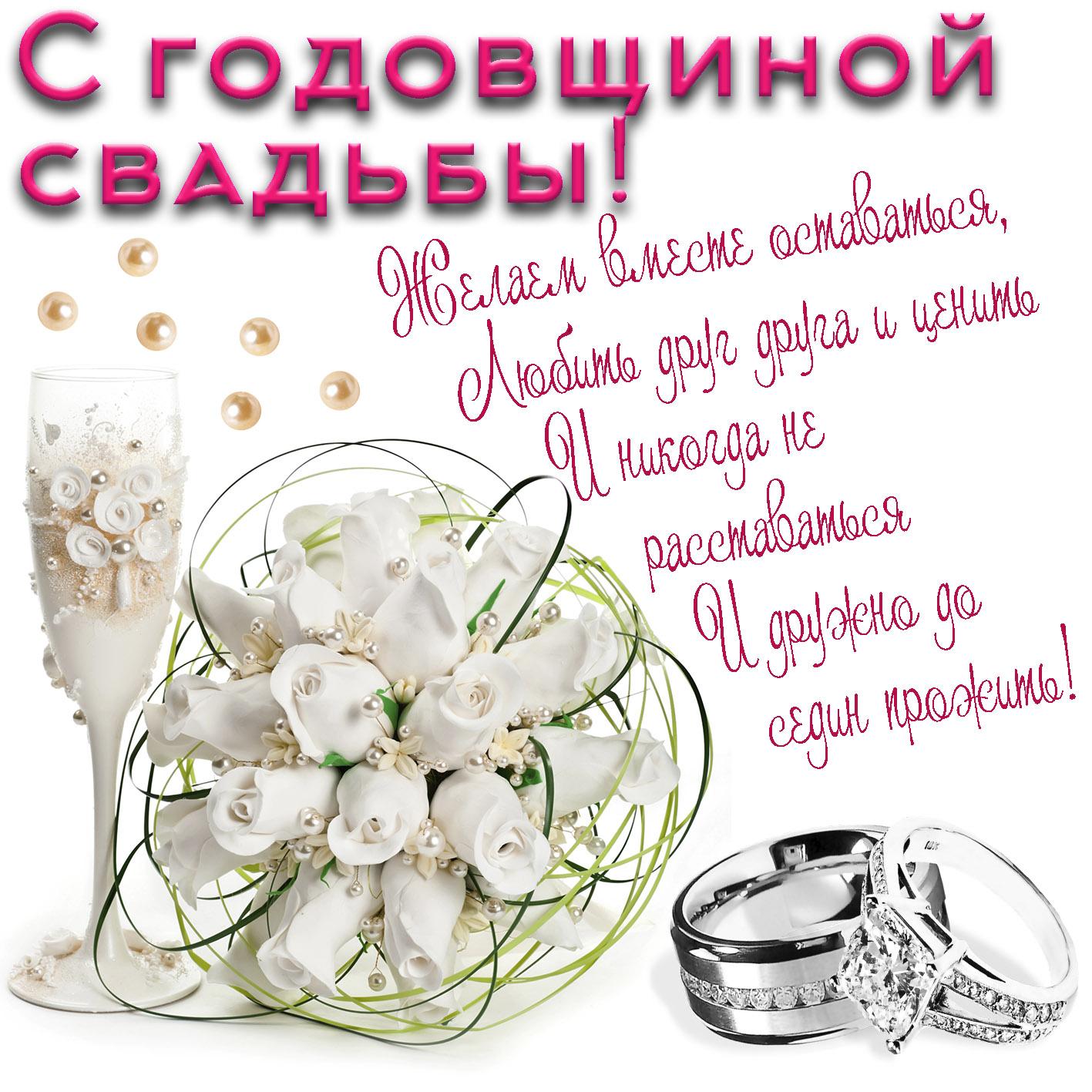 Поздравить с годовщиной свадьбы открытки красивые со стихом нежные