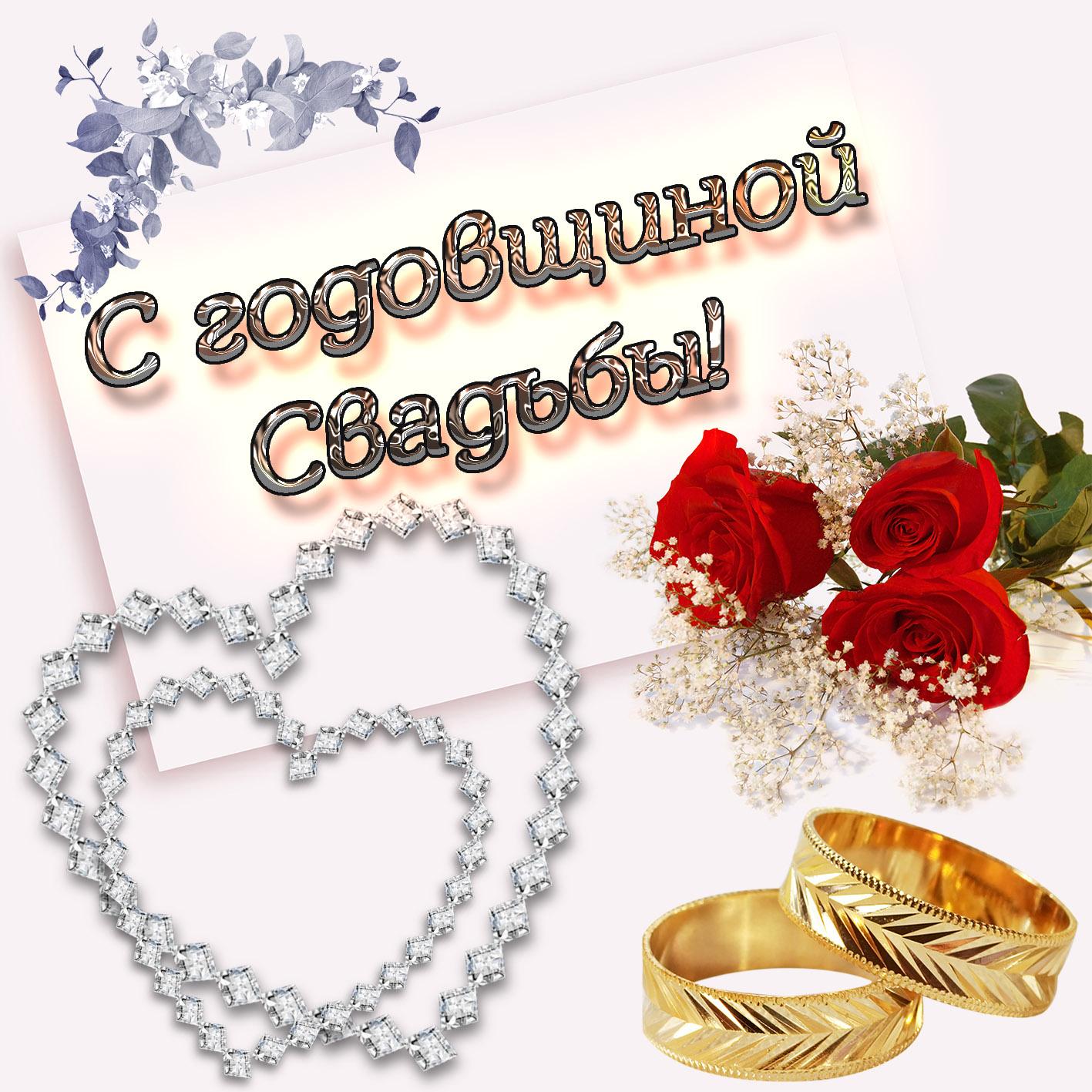 Открытка - красивые розы на годовщину свадьбы