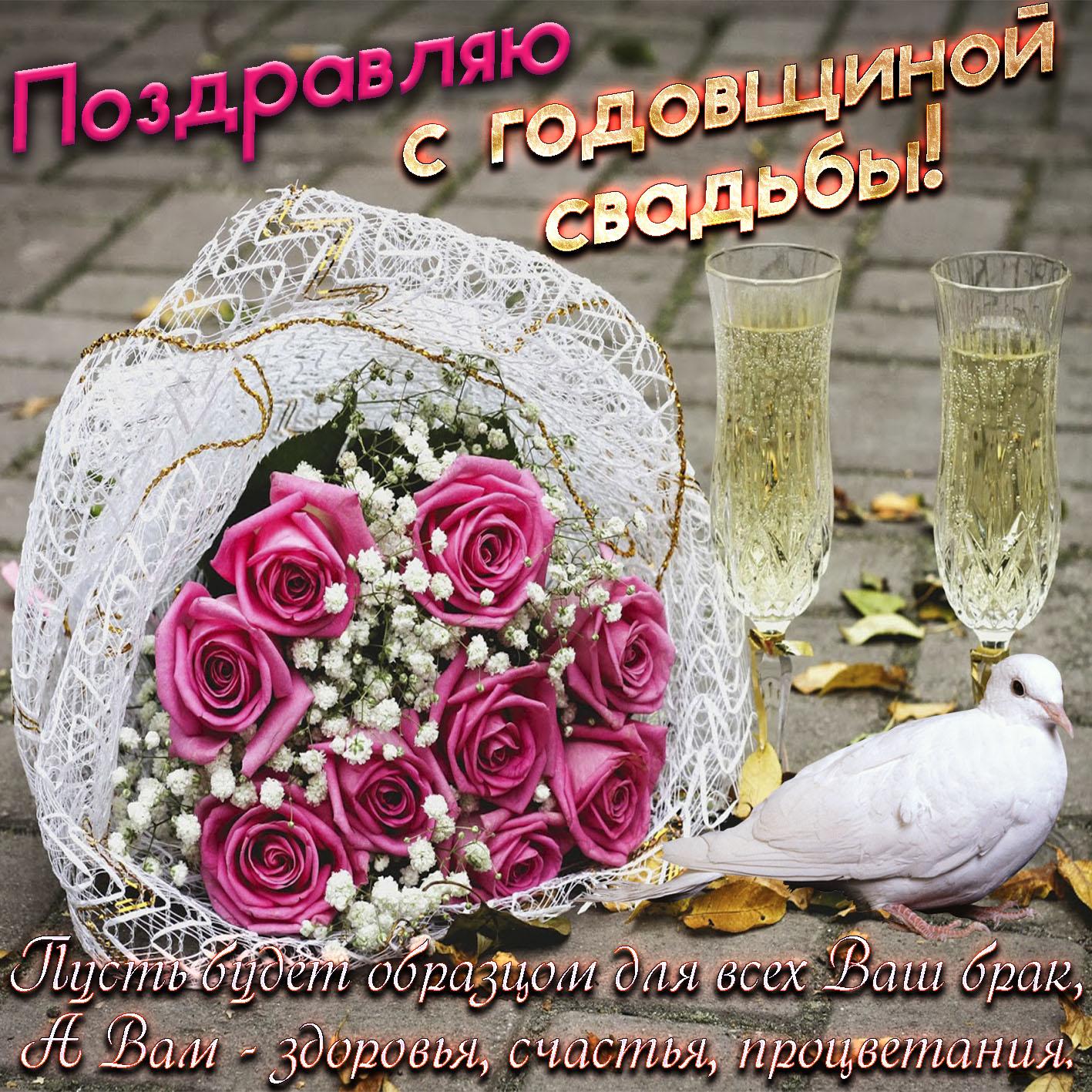 Открытка с розами и фужерами шампанского на годовщину свадьбы