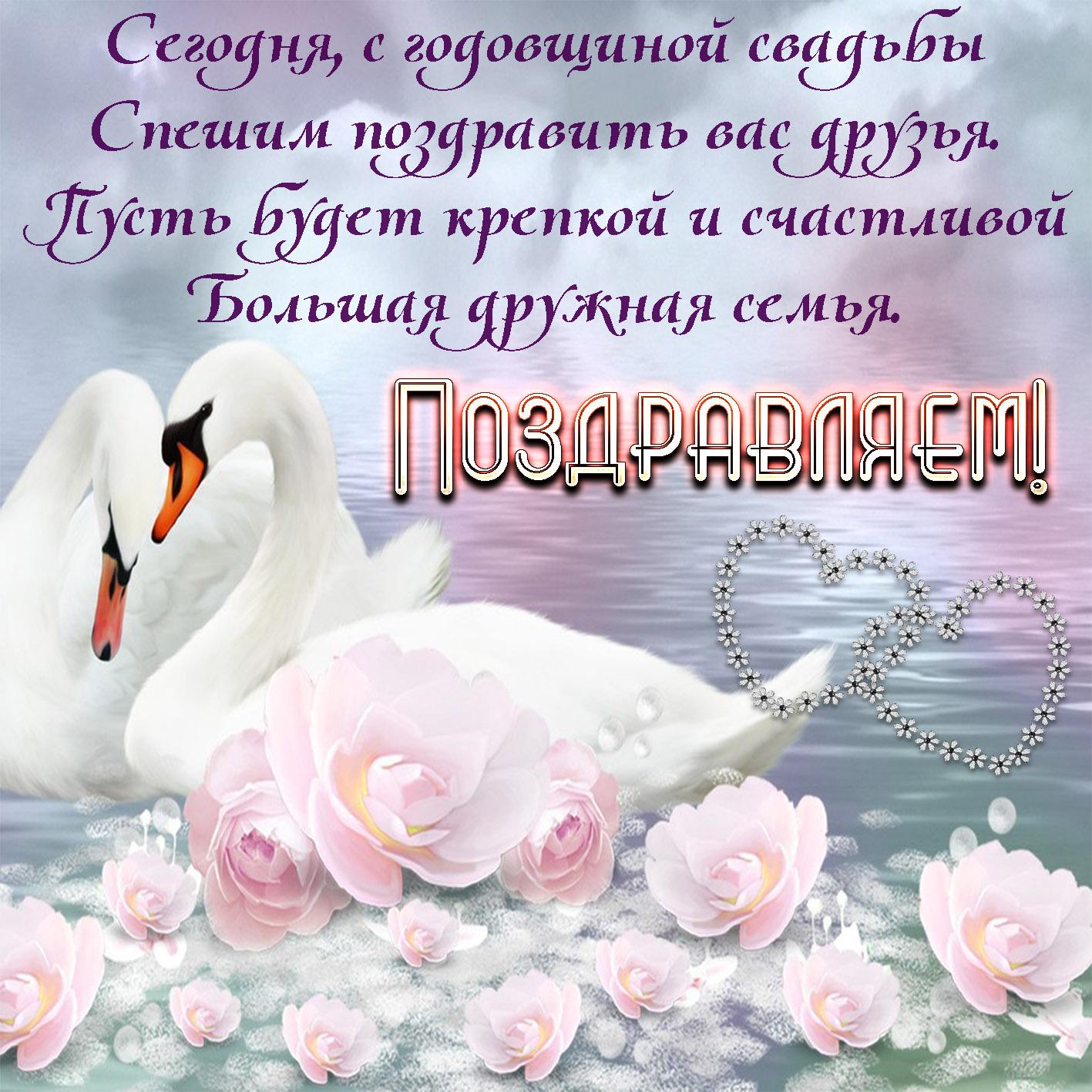14f0a3e48a16fed Открытка с годовщиной свадьбы - белые лебеди и поздравление на нежном фоне