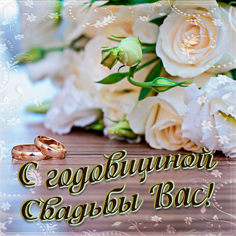 Картинка с милыми розочками и поздравлением с годовщиной