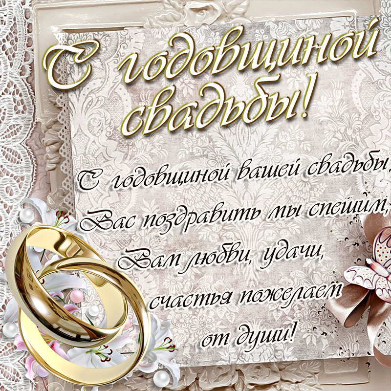 otkritki-s-pozdravleniem-svadbi foto 17