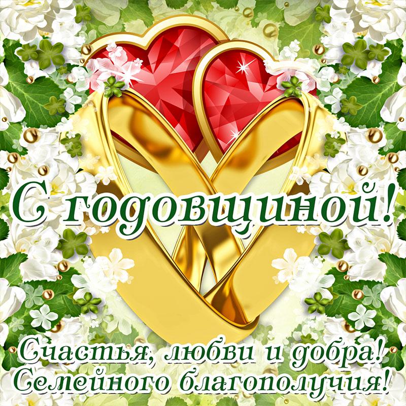 Картинка с сердечками и кольцами на годовщину свадьбы
