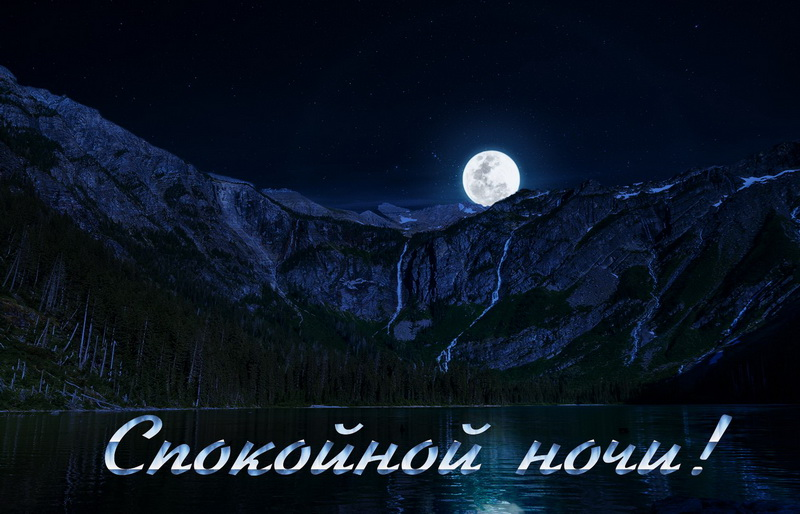 открытка - спокойной ночи на фоне ночных гор и луны