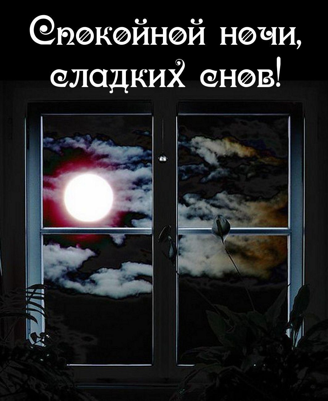 открытка - красная луна в ночном небе за окошком