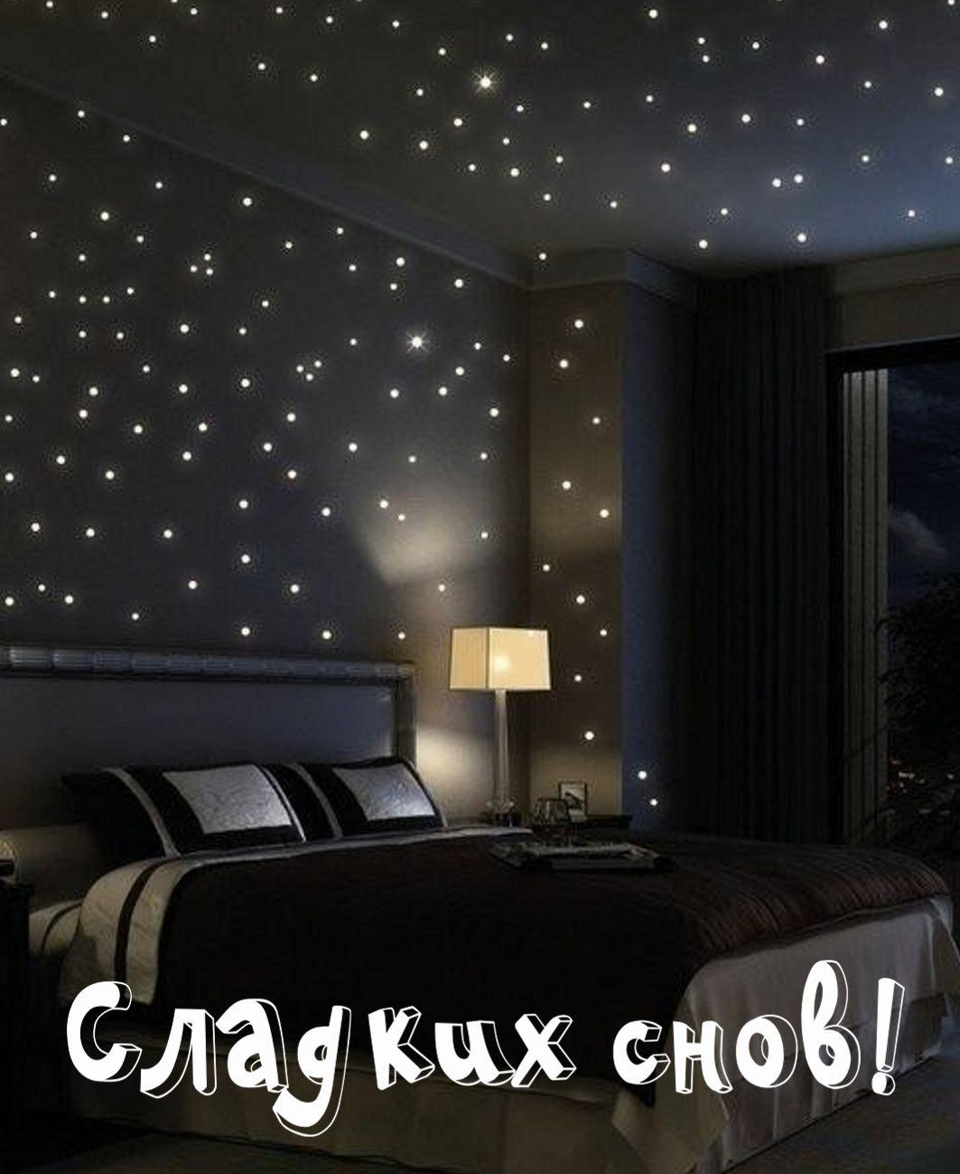 открытка спокойной ночи - звездное небо в спальне