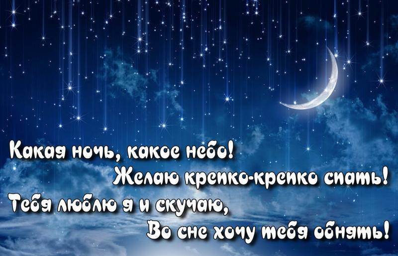 открытка - тонкий полумесяц на фоне падающих звезд