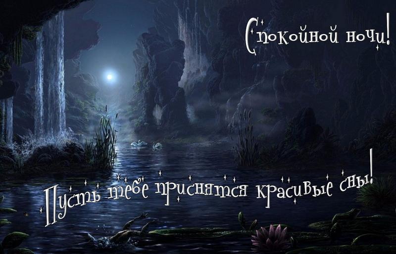 Пожелание на ночь на фантастическом фоне