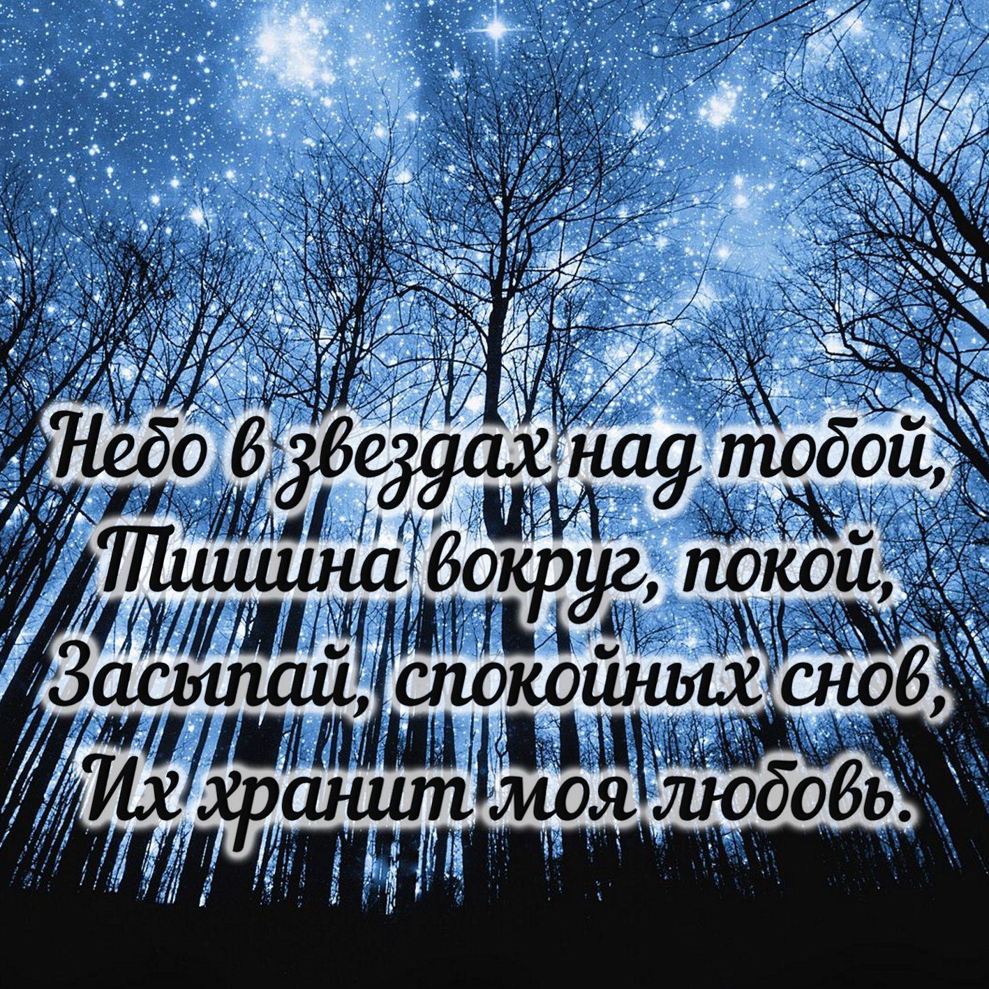 Картинки сладких снов любимый с надписями со звездным небом красивые, кушай