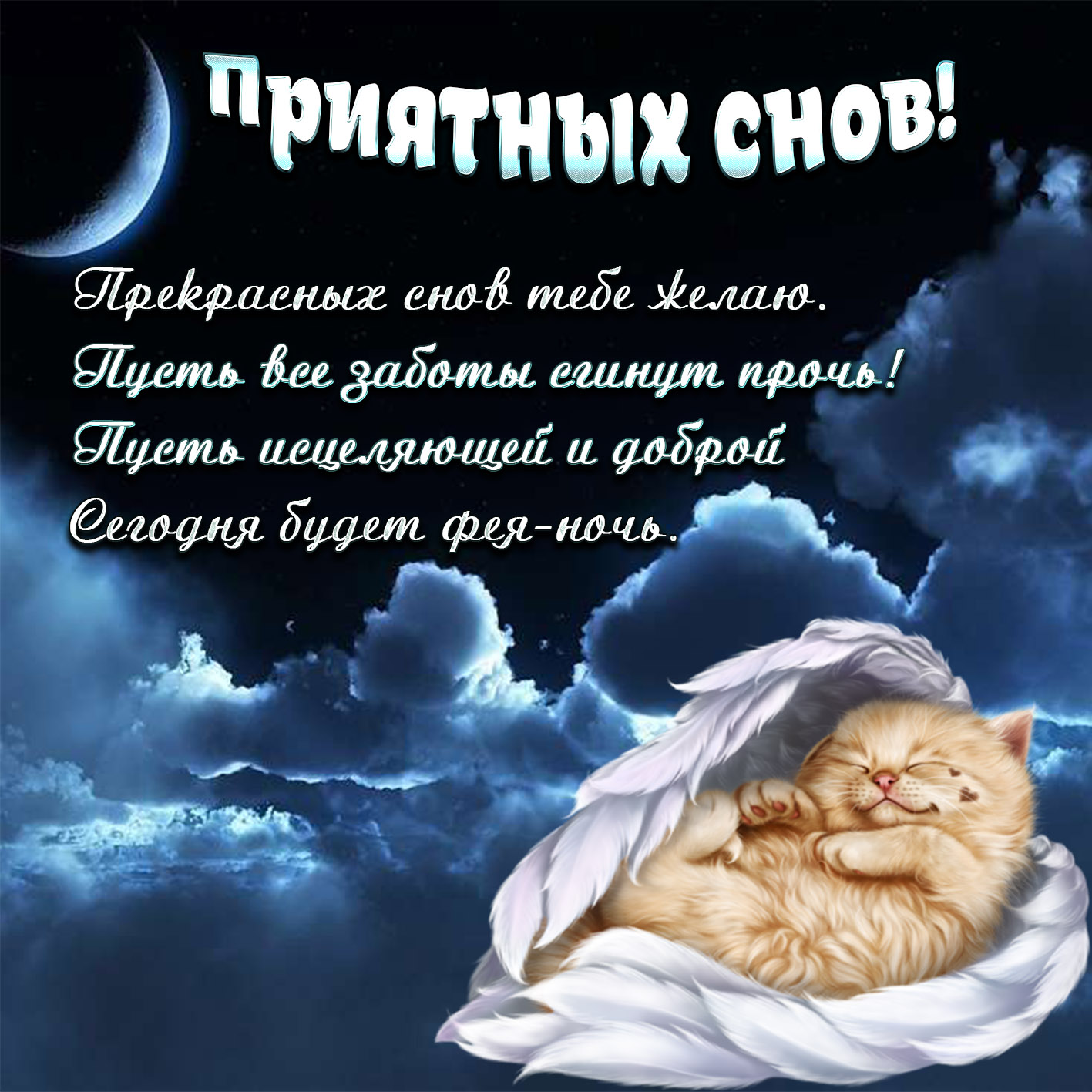 Поздравлением, самые оригинальные открытки спокойной ночи