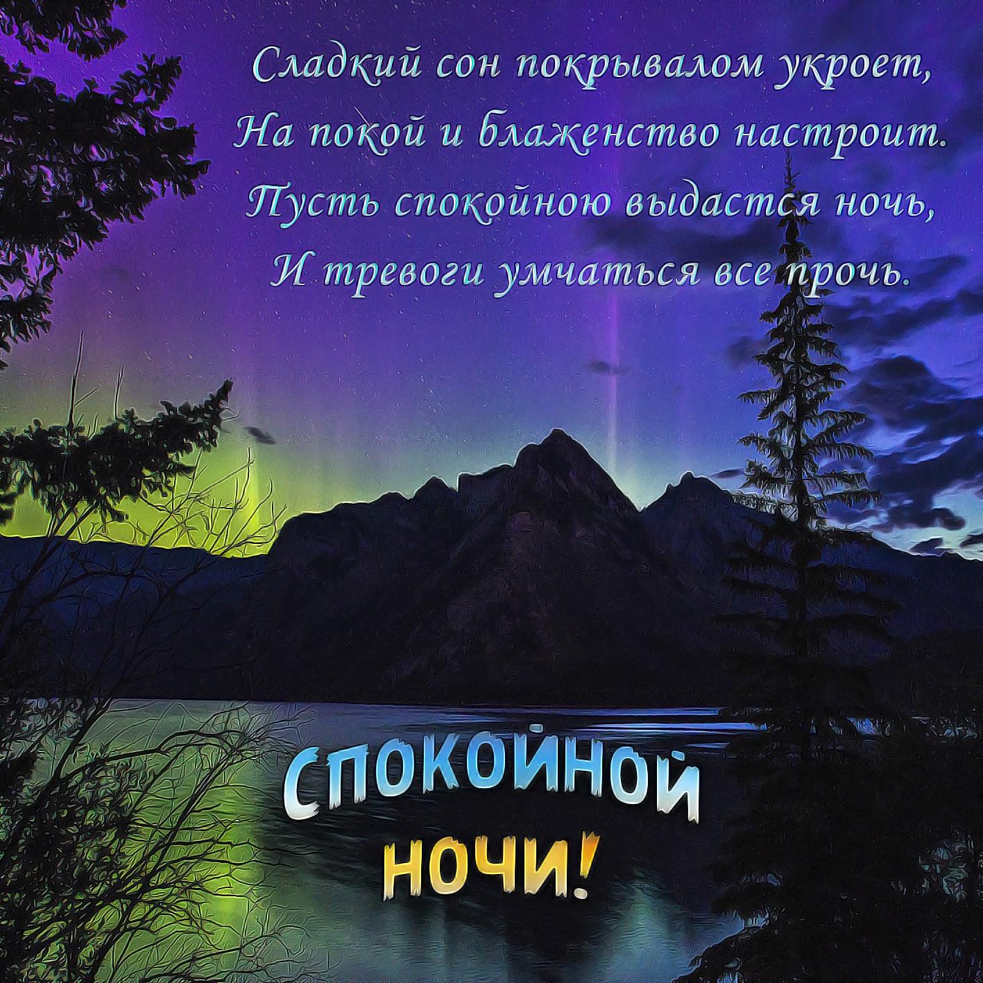 Открытка - пожелание спокойной ночи в стихах