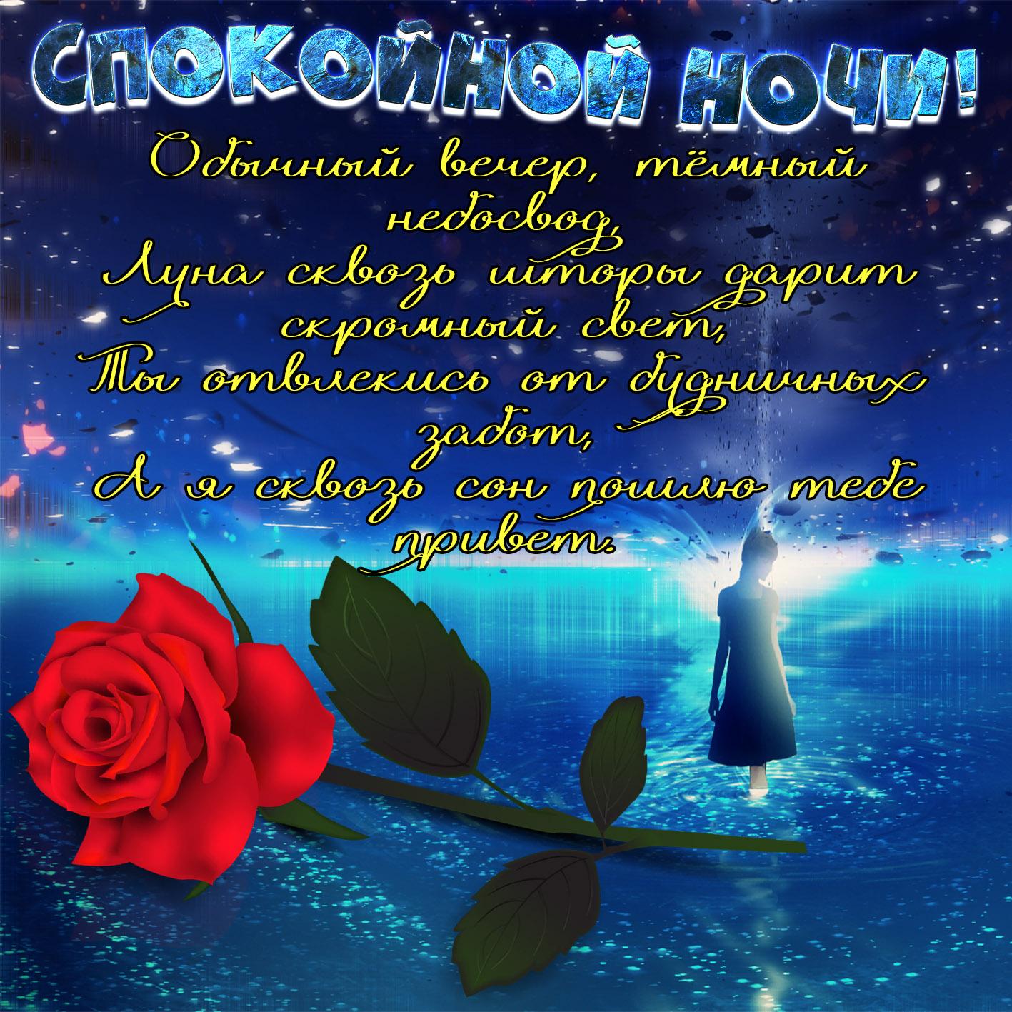 Картинка спокойной ночи с розой на феерическом фоне