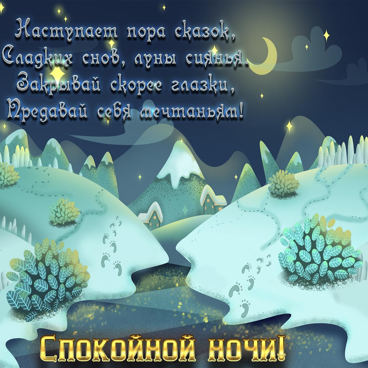 Спокойной ночи смешные пожелания картинки прикольные зимние воскресные, сестре днем рождения