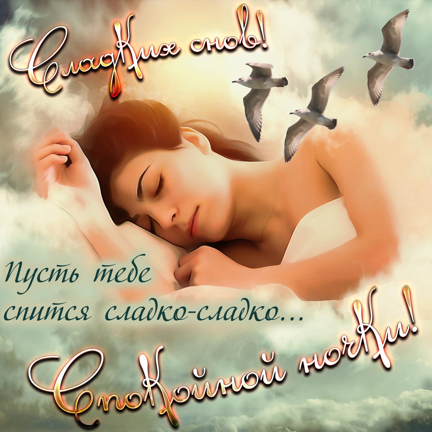Сонный, сладких снов любимая открытки фото