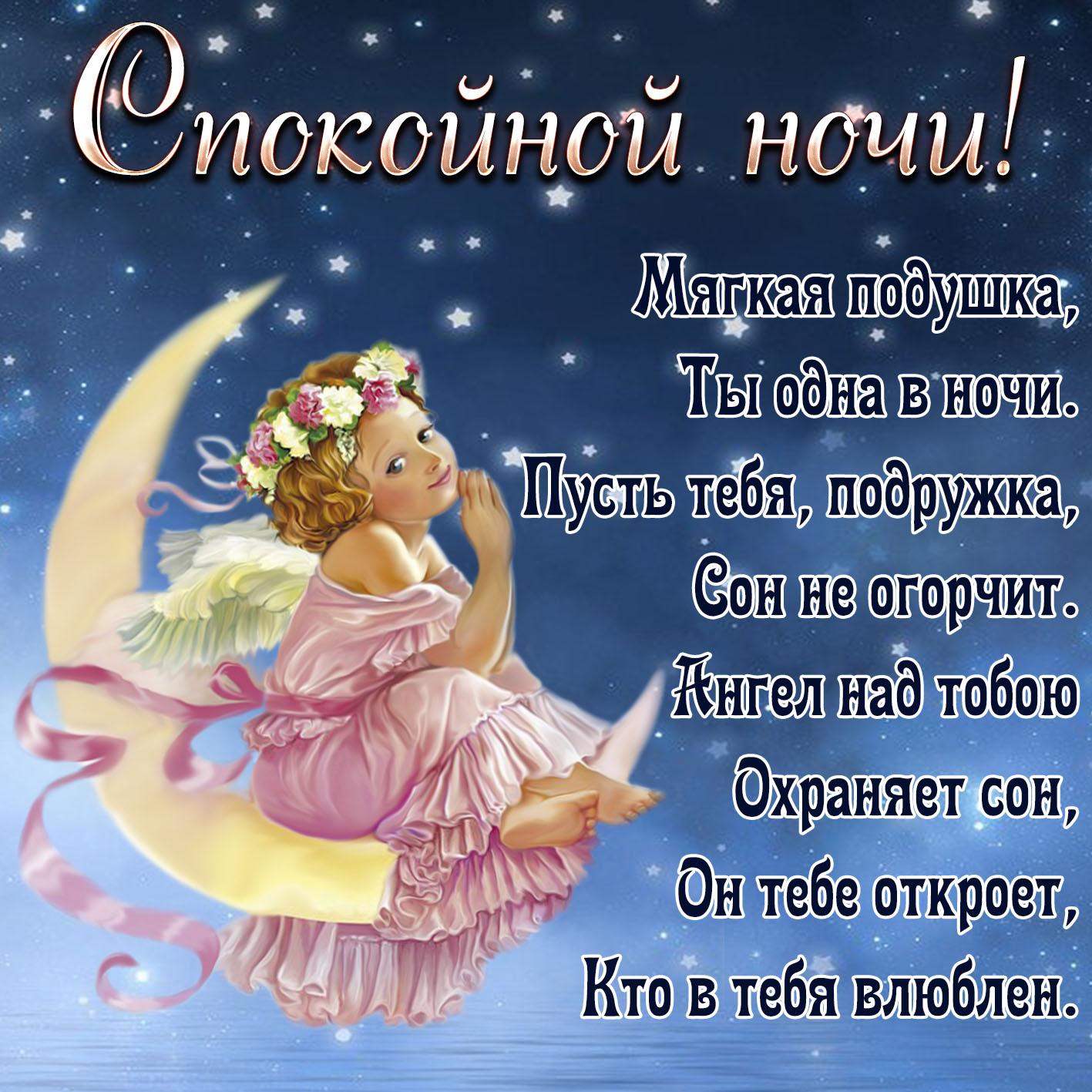 Открытка - ангел на луне желает спокойной ночи