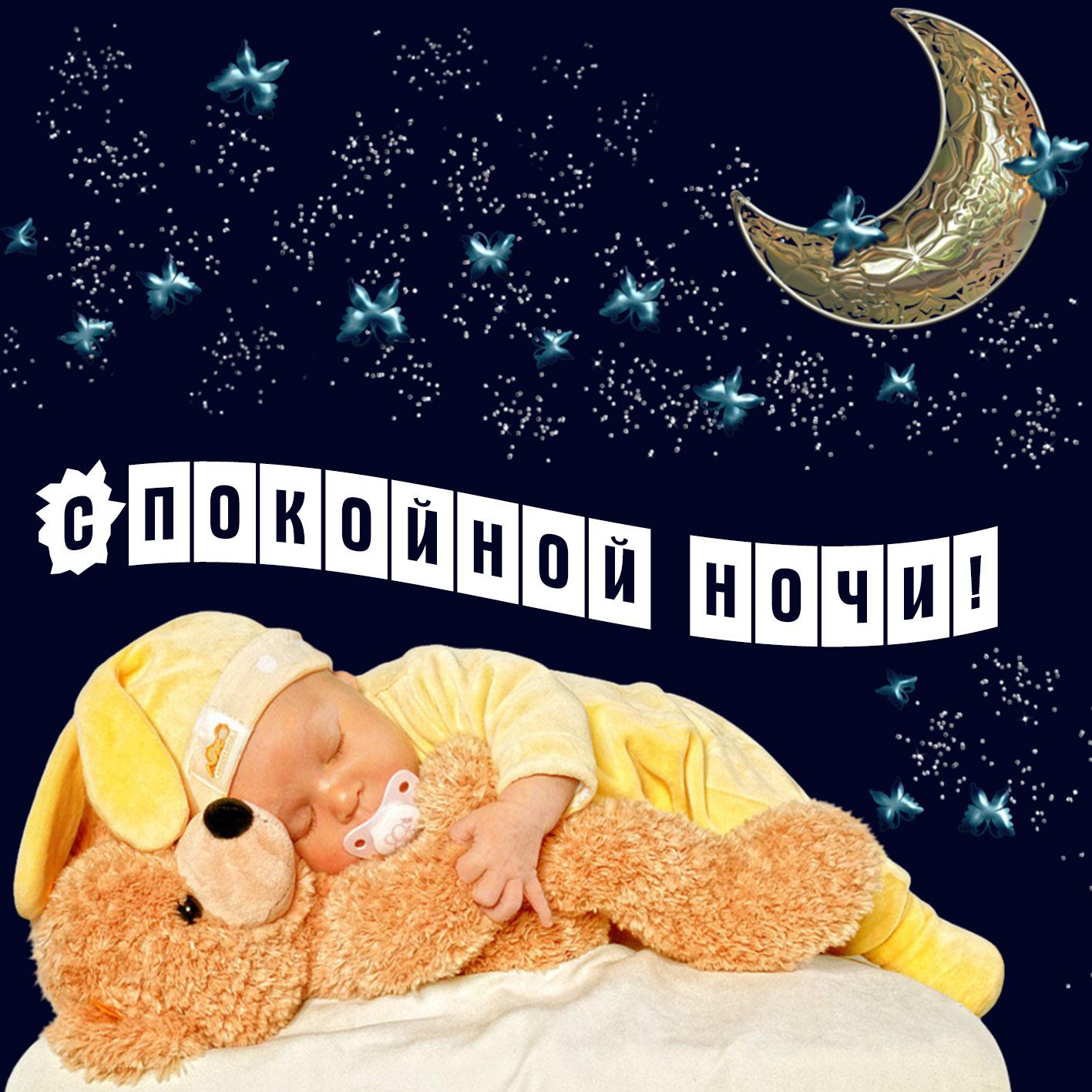 Открытка всем спокойной ночи, открытки ссср дорого