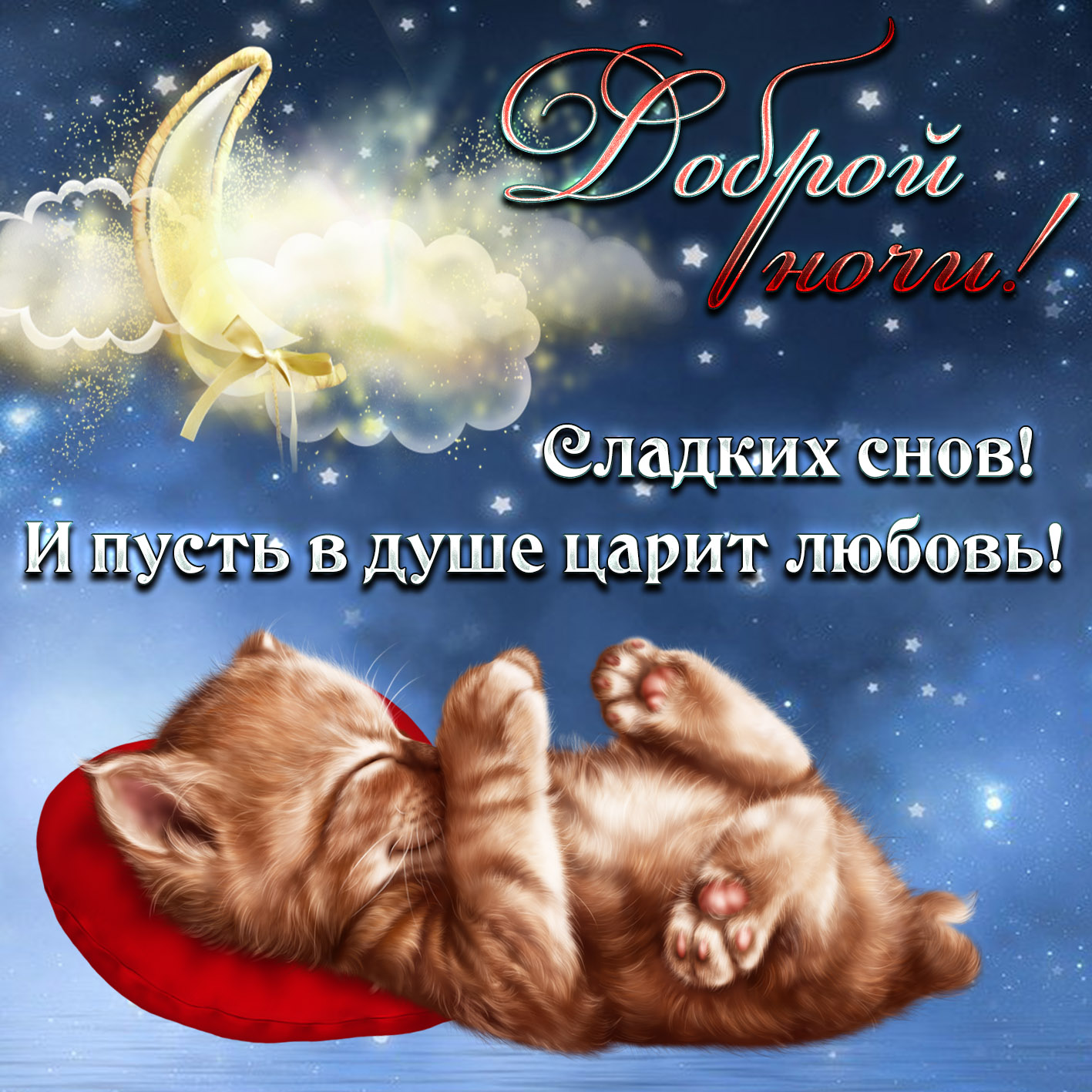 Открытка - милый котёнок желает спокойной ночи
