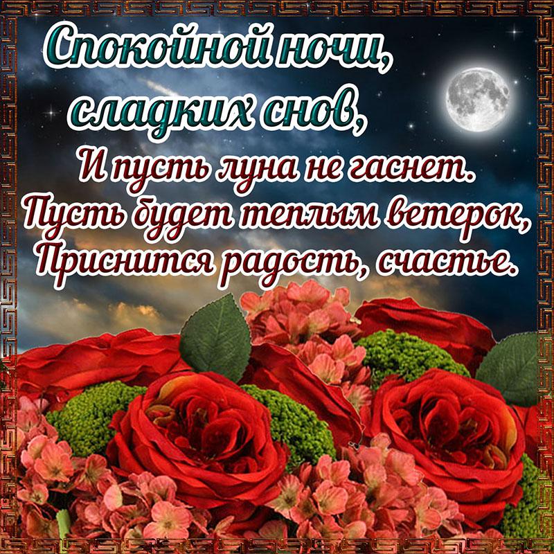 Открытка спокойной ночи - красивые цветы на фоне ночного неба с луной
