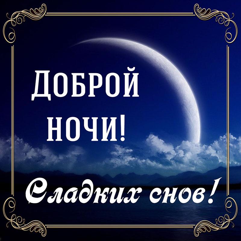 Открытка сладких снов с огромной луной в рамке