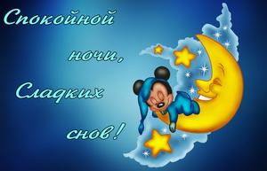 Открытка с Микки-Маусом спящем на луне