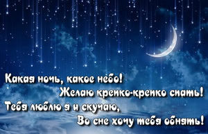 Тонкий полумесяц на фоне падающих звезд