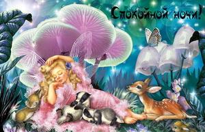 Открытка со спящей принцессой и животными