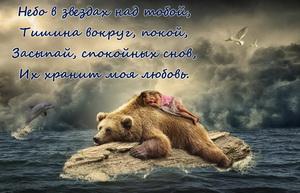 Девочка спящая на спине медведя