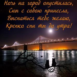 Пожелание спокойной ночи на красивом фоне