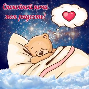 Открытка спокойной ночи с медвежонком