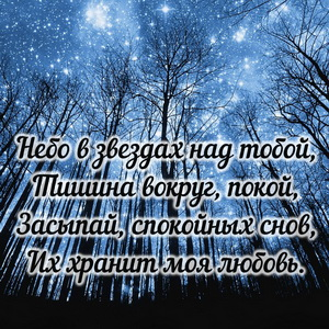 Картинка с красивым звёздным небом