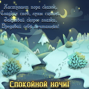 Пожелание спокойной ночи на сказочном фоне