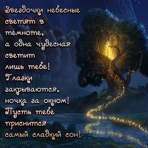 Сказочное дерево с красивым пожеланием